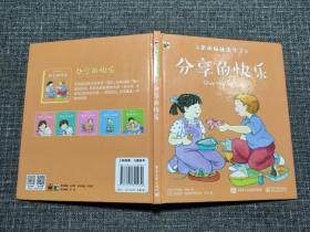 弟弟妹妹出生了系列绘本:分享的快乐【精装】