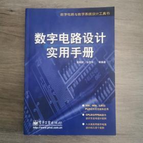 数字电路与数字系统设计工具书:数字电路设计实用手册