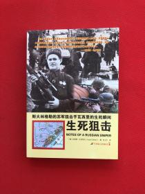 生死狙击:斯大林格勒的苏军狙击手瓦西里的生死瞬间