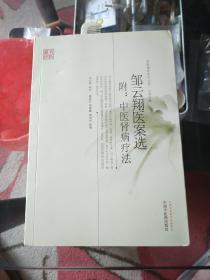名医遗珍系列丛书·江苏专辑:邹云翔医案选