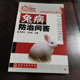 农村书屋系列兔病防治问答
