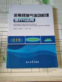 非常规油气流动机理研究与应用(首页有签赠)