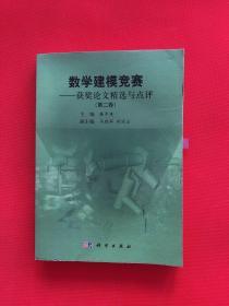 数学建模竞赛:获奖论文精选与点评(第2卷)