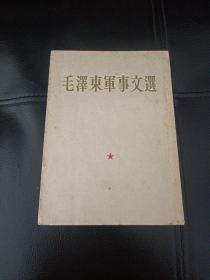 毛泽东军事文选 繁体竖版一版一印