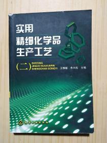 实用精细化学品生产工艺(二)