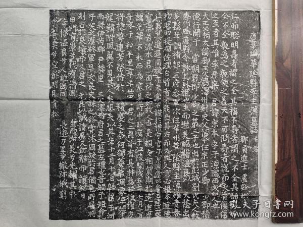 唐李宗本墓志铭 华阴县主簿 进士卢谿 撰文 见方41cm,拓片价100