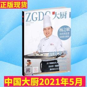 【2021年5月 现货】中国大厨杂志 招牌矩阵 肉馅2021年5月带光盘