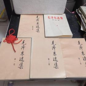 毛泽东选集 1—5卷