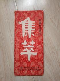 书签:馆藏杜诗书法集萃(存12张、封套有大口子)