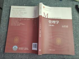 管理学(第五版)【内少量笔记划写】