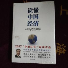 读懂中国经济(全新未开封)