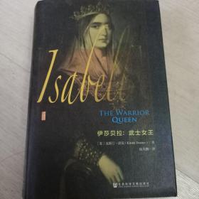 伊莎贝拉 武士女王