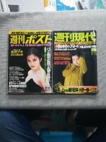 现代周刊(1994.1998年各一本)