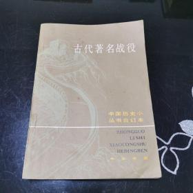 中国历史小丛书 古代著名战役 合订本