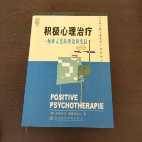 积极心理治疗:一种新方法的理论和实践