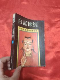 白话佛经——《百喻经》,《贤愚经》白话读本