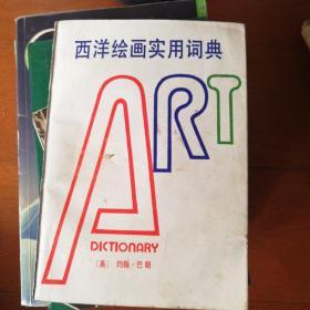 西洋画实用词典