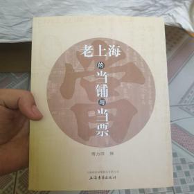 (正版现货)老上海的当铺与当票