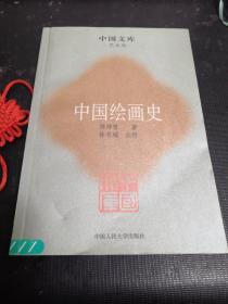 中国绘画史 中国文库(馆藏)
