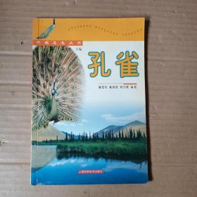 孔雀/中国名鸟丛书