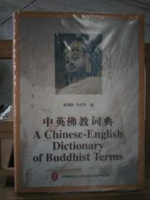 中英佛教词典