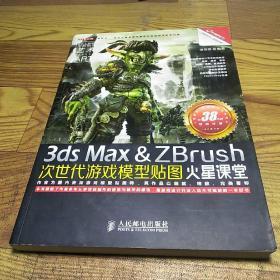 火星课堂·游戏设计系列丛书:3ds Max&ZBrush次世代游戏模型贴图火星课堂