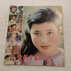 电影画报1980.6(12开)平装本