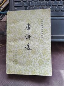 唐诗选注(下册)