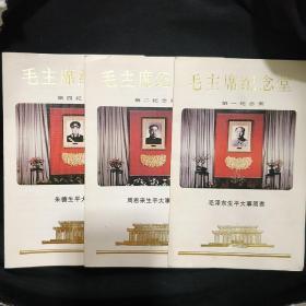 《毛主席纪念堂》第一 二 四纪念室纪念 毛泽东 周恩来 朱德 三张合售  收藏品相 私藏 书品如图