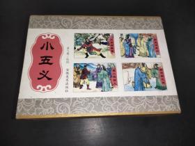 小五义连环画:全套8册
