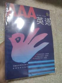 AAA英语 Ⅱ上