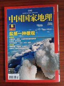 中国国家地理杂志    2011年3月    盐专辑 盐是一种景观