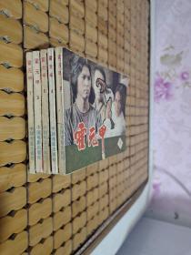 连环画 霍元甲3、4、6、7、9(5册合售)