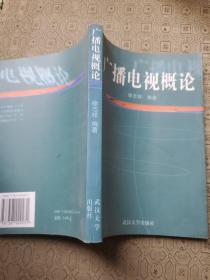 广播电视概论 徐志祥签名赠送本(字多)