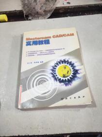 Mastercam CAD/CAM实用教程