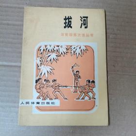 拔河 (体育锻炼方法丛书)