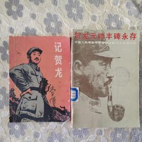 贺龙两本合售(《记贺龙》、《贺龙元帅丰碑永存》)