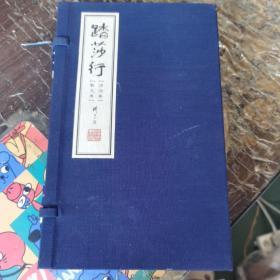 踏莎行 : 全2册 签名本