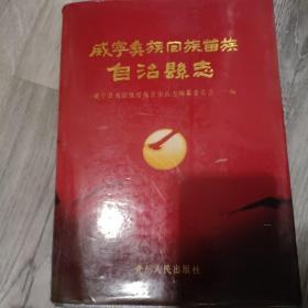 威宁彝族回族苗族自治县志