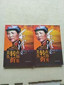 毛泽东在历史转折关头(上下册)