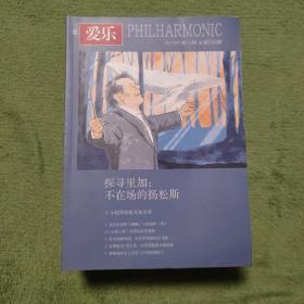 三联爱乐2019年(10册)