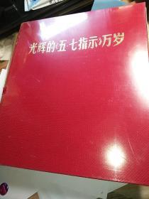 光辉的五七指示万岁 文革画册