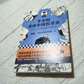 半小时漫画中国哲学史(其实是一本严谨的极简中国哲学史!漫画科普开创者混子哥新作!全网粉丝1300