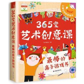 365堂艺术创意课:最棒的亲子游戏书 飞乐鸟KIDS 水利水电出版社9787517046424正版全新图书籍Book