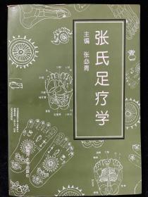 张氏足疗学