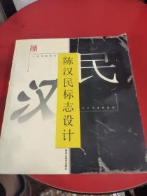 陈汉民标志设计