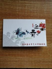 陕西省文学艺术联合会贺年卡(落款:应超)