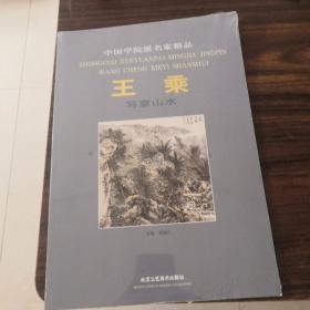 中国学院派名家精品:王乘写意山水(未拆封)