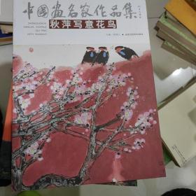 中国画名家作品集(秋平写意花鸟