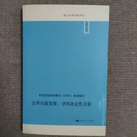 复旦公共行政评论(第十一辑)·公共行政发展:寻找决定性力量